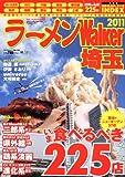 ラーメンウォーカームック  ラーメンウォーカー埼玉 2011  61803‐06 (ウォーカームック 204)