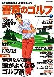 書斎のゴルフ VOL.2―読めば読むほど上手くなる教養ゴルフ誌