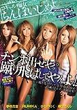コギャル痴女ちんぽいじめ RUMIKA 桐生さくら ひなのりく 夢咲花音 [DVD]