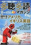 多聴多読マガジン2014年12月号[CD付]