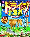 るるぶドライブ北海道ベストコース'16 (るるぶ情報版ドライブ)