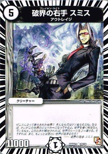 【 デュエルマスターズ 】[破界の右手(ブレイキン・ライト) スミス] コモン dmx13-026《ホワイトゼニスパック》 シングル カード