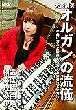 大髙清美 オルガンの流儀~楽曲に深みと説得力を与える演奏法と思考法~ [DVD]