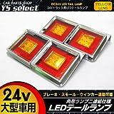 角型 2連 LEDテール ランプ 左右 2個セット / 100発 / 24V / 赤橙