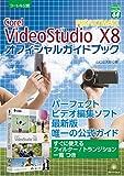 VideoStudio PRO/ULTIMATE X8 オフィシャルガイドブック (グリーン・プレスデジタルライブラリー)