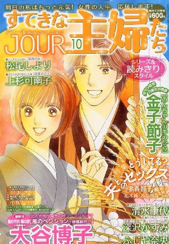 Jour (ジュール) すてきな主婦たち 2010年 10月号 [雑誌]