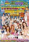 MM号×有名AV女優24人 スーパーマジックミラー号がイク!&クル!2009~2011作品集 [DVD]