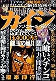 賭博破戒録カイジ人喰いパチンコ 2 (プラチナコミックス)