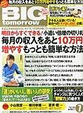 BIG tomorrow (ビッグ・トゥモロウ) 2014年 07月号 [雑誌]