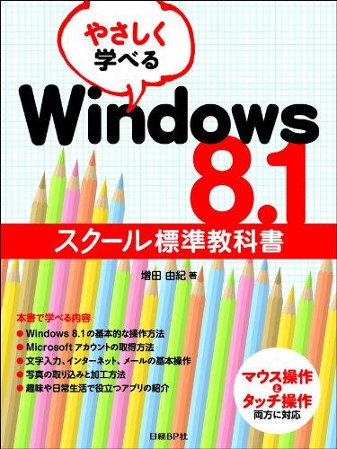 やさしく学べる Windows8.1 スクール標準教科書