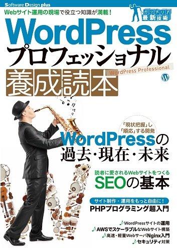 WordPress プロフェッショナル 養成読本