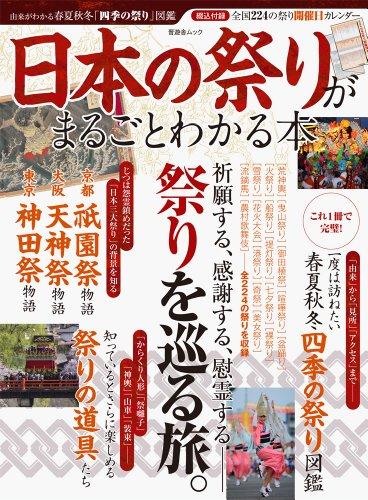 日本の祭りがまるごとわかる本 (晋遊舎ムック)