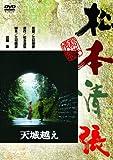 <あの頃映画> 天城越え [DVD]