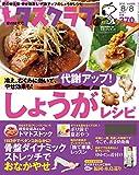 レタスクラブ 2015年8月8日増刊号<レタスクラブ> [雑誌]