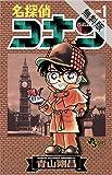名探偵コナン(1)【期間限定 無料お試し版】 (少年サンデーコミックス)
