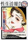 性生活報告 2011年 11月号 [雑誌]