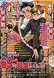 コミック June (ジュネ) 2009年 10月号 [雑誌]