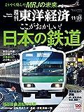 週刊東洋経済 2015年 11/28号[雑誌]