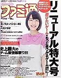 週刊 ファミ通 2014年 8/28号 [雑誌]