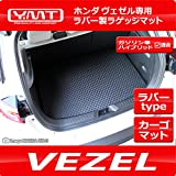 YMT ヴェゼル ガソリン車(駆動FF) ラバー製ラゲッジマット VEZEL
