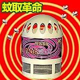 「蚊取り革命mos吸+灯」蚊をまとめて吸引!!
