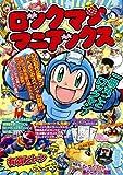 ロックマンマニアックス (BN COMICS)
