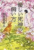 読書日記42 『優しい死神の飼い方』