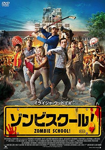 ゾンビスクール! [DVD]