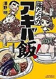 俺たちのアキバ飯! / 澤野 明 のシリーズ情報を見る
