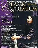 CD付マガジンクラシックプレミアム (34) 2015年 4/28 号 [雑誌]
