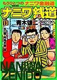 ナニワ銭道(13)「ゼニ道・有為天変」篇 (TOKUMA COMICS)