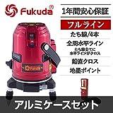 FUKUDA フクダ 360℃ フルライン レーザー墨出し器 EK-436P 受光器セット【アルミケース】