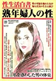 熟年婦人の性 2007年 06月号 [雑誌]