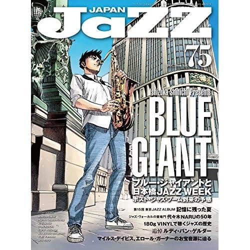 JAZZ JAPAN(ジャズジャパン) Vol.75