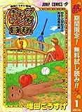 増田こうすけ劇場 ギャグマンガ日和【期間限定無料】 1 (ジャンプコミックスDIGITAL)