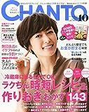 CHANTO(ちゃんと) 2015年 10 月号