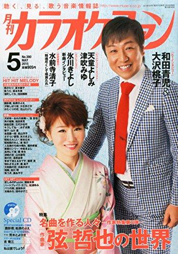 月刊カラオケファン 2015年 05 月号 [雑誌]