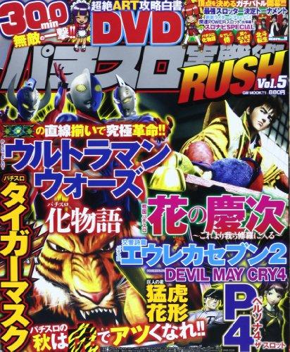 パチスロ実戦術RUSH vol.5 無敵の300分!爆裂の虎を最速で徹底紹介!! (GW MOOK 71)