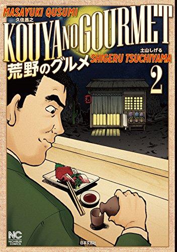 【Kindle】期間限定無料&30%OFF「日本文芸社コミックフェア」を実施中(2016年2月11日まで)