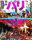 るるぶパリ11 (るるぶ情報版海外)