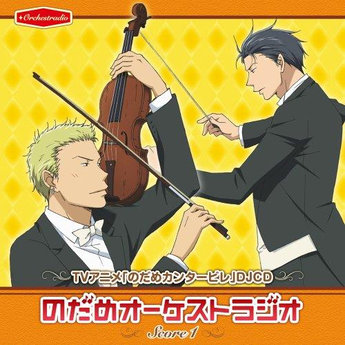 TVアニメ「のだめカンタービレ」DJCD「のだめオーケストラジオ」Score 1