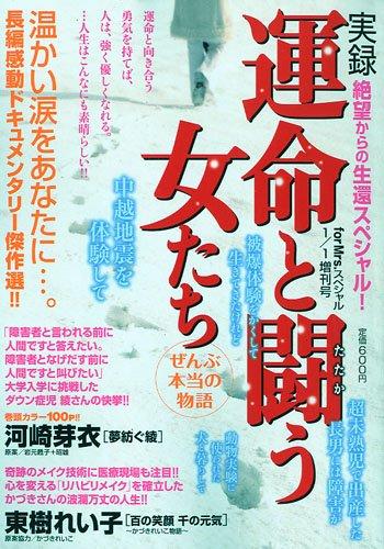 for Mrs.スペシャル増刊 実録運命と闘う女たち 2010年 01月号 [雑誌]