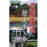 愛環鉄道歴史歩き〈下〉豊田・岡崎 小さな鉄道の旅