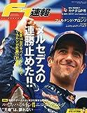 F1 (エフワン) 速報 2014年 6/26号 [雑誌]