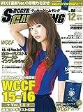 Soccer Game King(サッカーゲームキング) 2016年 12 月号 [雑誌]