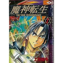 上田信舟 漫画 魔神転生 全5巻完結セット