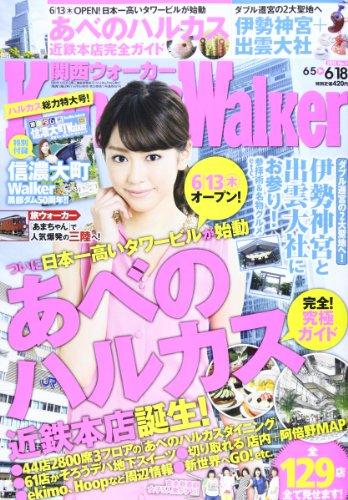 関西Walker (ウォーカー) 2013年 6/18号 [雑誌]