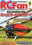 RC fan (アールシー ファン) 2014年 09月号 [雑誌]
