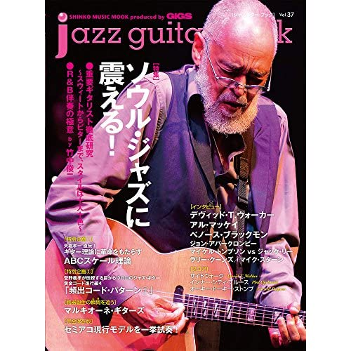 jazz guitar book [ジャズ・ギター・ブック] Vol.37 (シンコー・ミュージックMOOK)