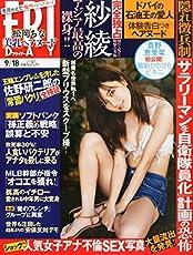 FRIDAY(フライデー) 2015年 9/18 号 [雑誌]